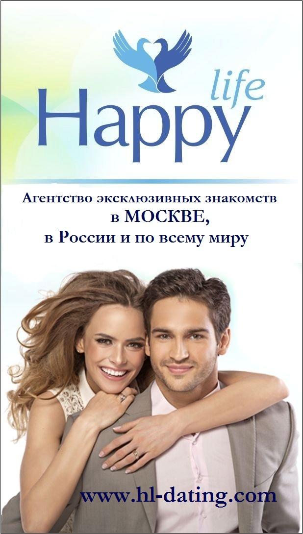 Агенство Знакомств В Москве