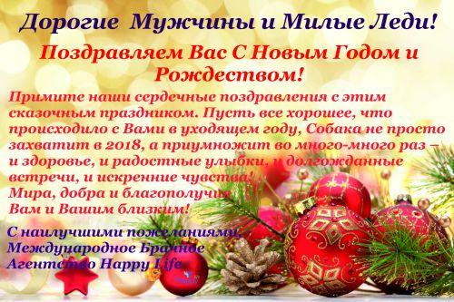 С Новым Годом, дорогие Клиенты